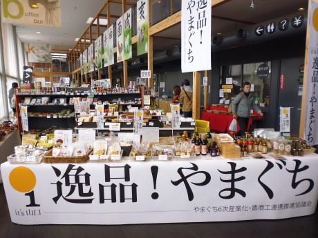 道の駅 仁保の郷 売店