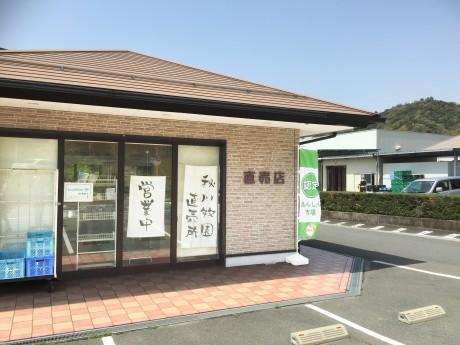 秋川牧園店舗外観