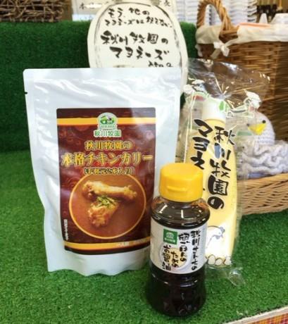 秋川牧園 オリジナル商品