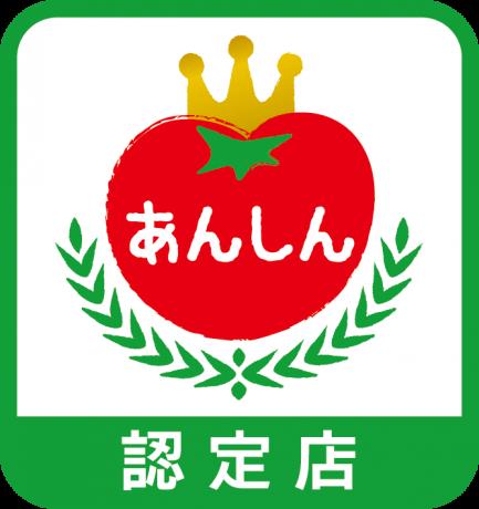あんしん認定店_ロゴ (2)