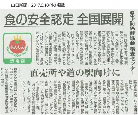 yamaguchi-newspaper0